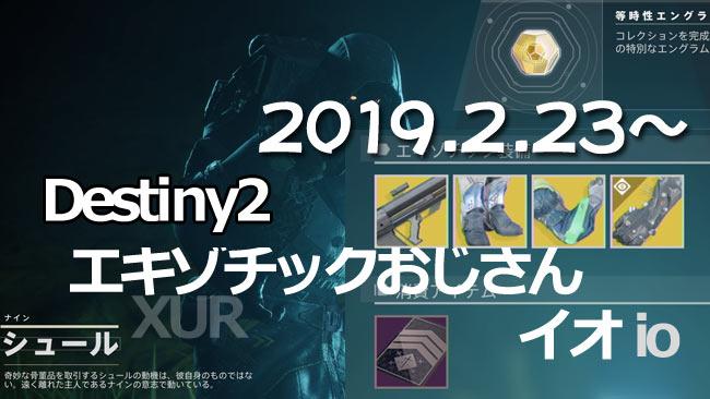 xur20190223_img_destiny2