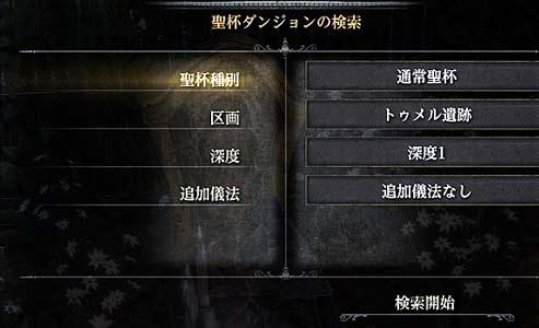 Bloodborne_seihai2