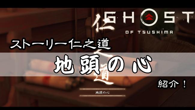 tsushima-story22