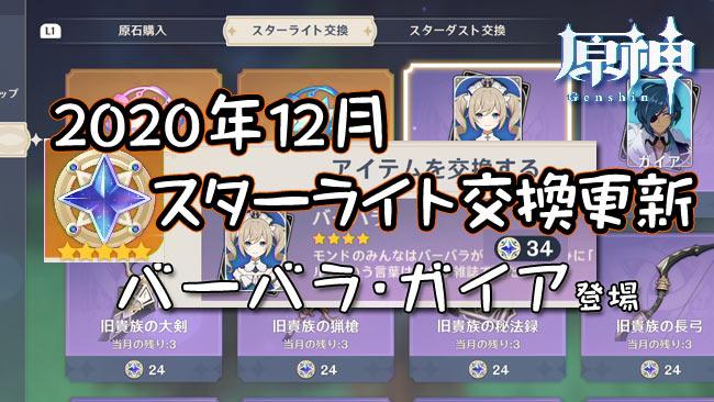 genshin-koukan-2020-12