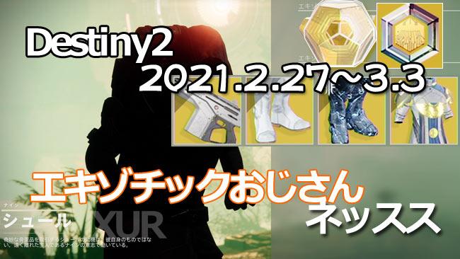 DESTINY2-XUR-2021-02-27