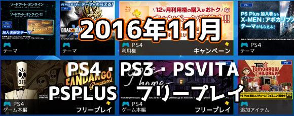 PSN201611FREE