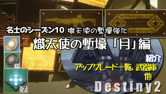 destiny2-s10-zangou-moon