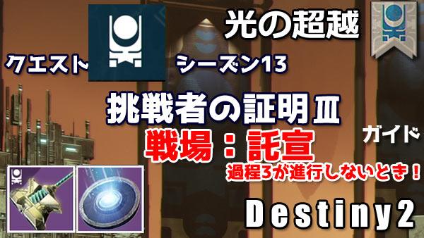 destiny2-season13-quest5