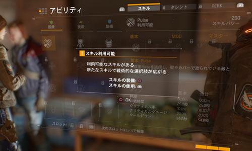 Division_skill