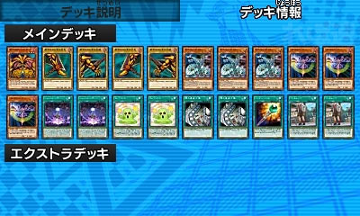 deck_Ekuzodia