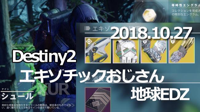XUR201827