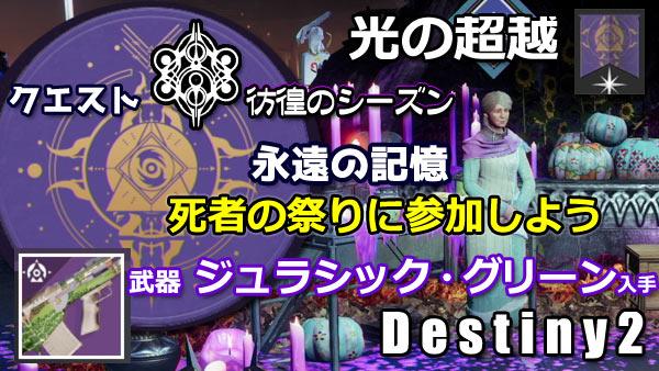 destiny2festivallost21-q1-0