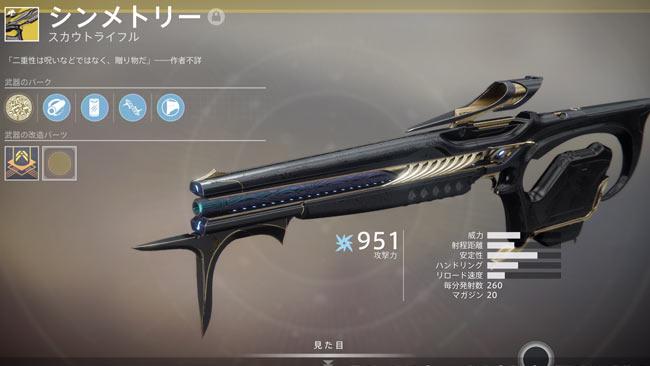 destiny2-exotic-Symmetry3