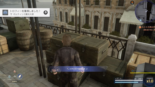 ff15_ignistaisi