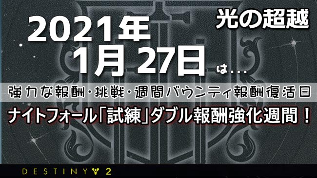 destiny2-0127-0