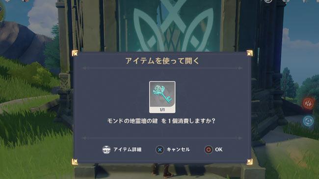 genshin-map-mond1-0