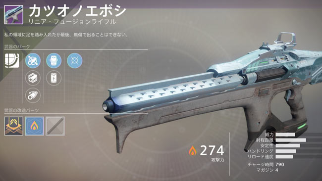 destiny2quest_king2_3