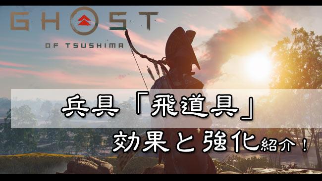 ghost-of-tsushima-tobi-0