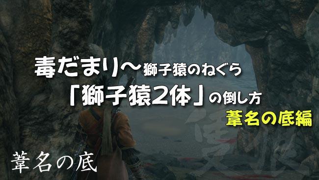 sekiro_story26