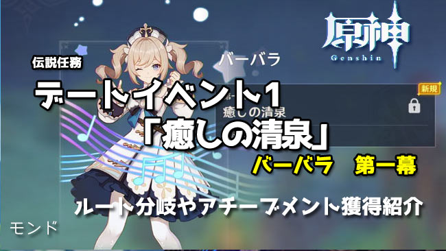 genshin-date1-quest1-0