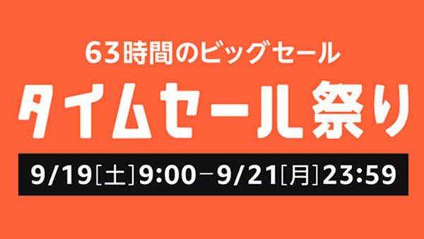 sale2020-0919-0921SS