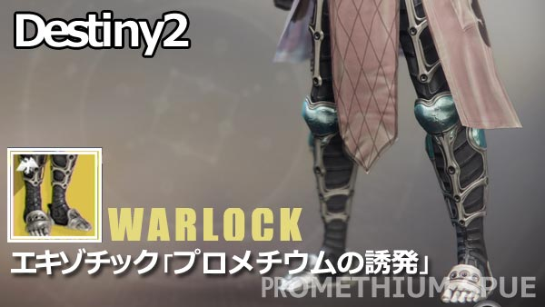 destiny2-exotic-warlock2-p