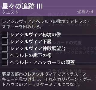 destiny2-season15-quest8-3