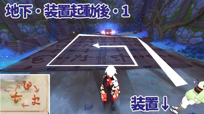 genshin-v21-quest7-5