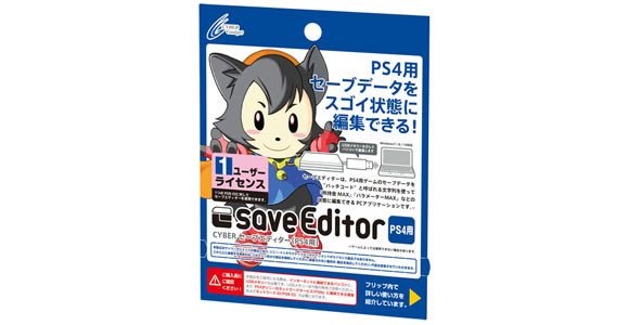 SAVEEDITOR_PS4