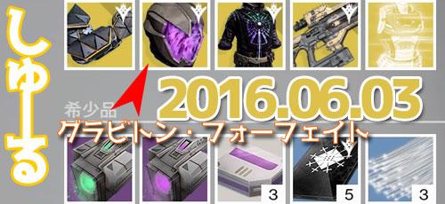 Destiny_2016xur20160603