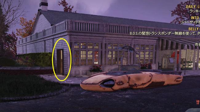 Fallout76_item_namari12