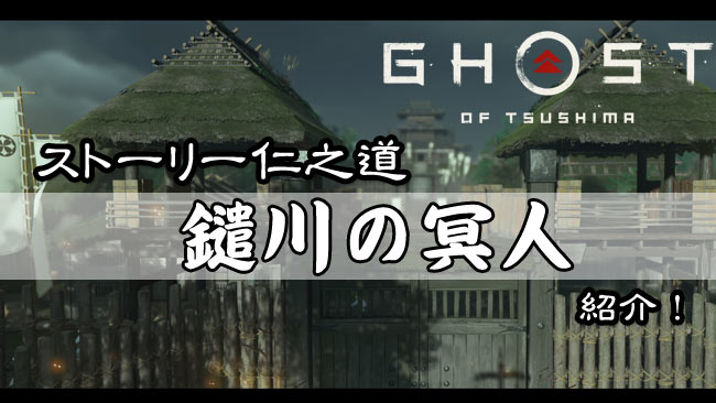 ghost-of-tsushima-story14