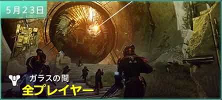 destiny2-s14-2021-road5-23