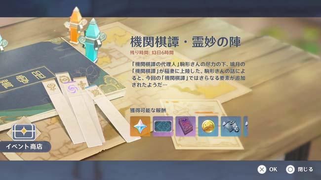 genshin-v20-defense0