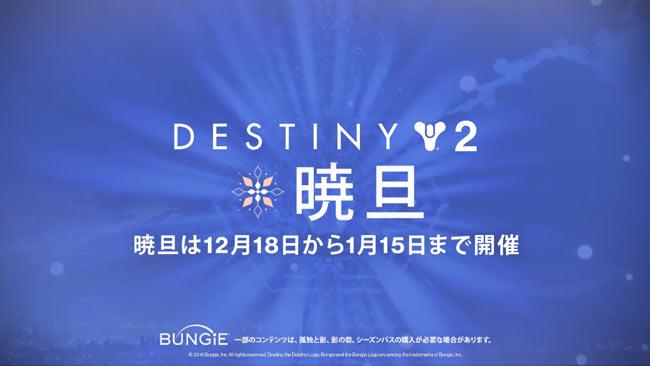 destiny2-dawning2019-11