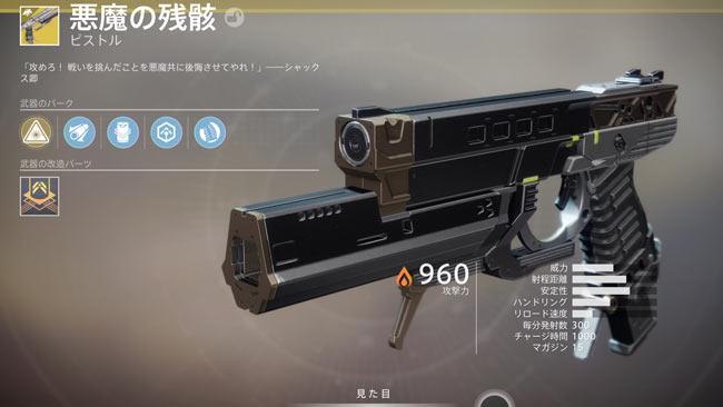 destiny2-20200108-quest26