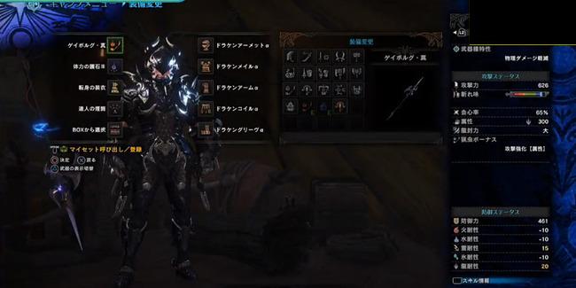 mhw_update0802_7