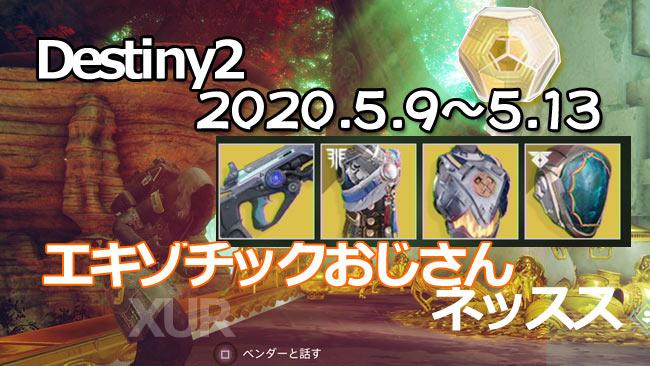 XUR2020-0509