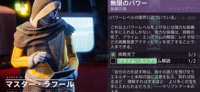 destiny2-y3-quest3-power900