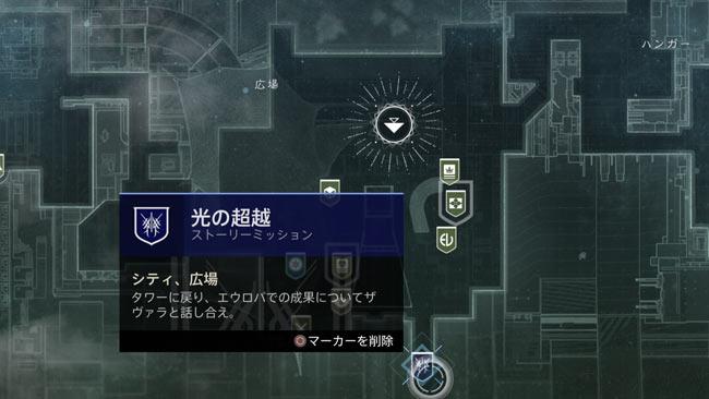 destiny2-beyond-story11-2