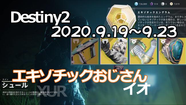 xur-destiny2-0919-0923