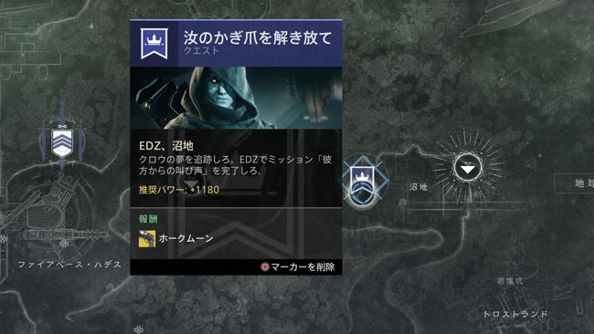 destiny2-s12-quest4-1map