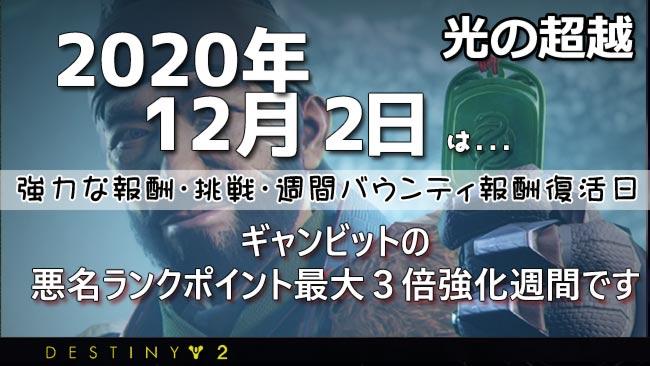 destiny2-2020-01125-1