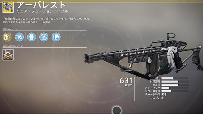 destiny2exotic_034