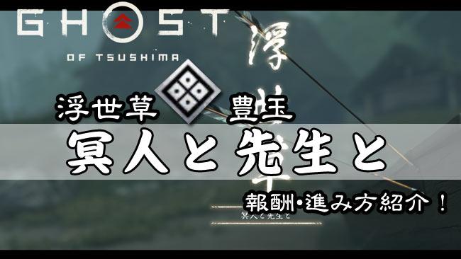 ghostof-tsushima-kusa-41
