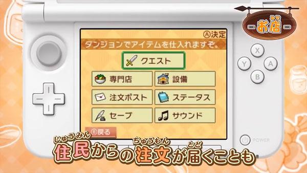 3ds_itemshop_07