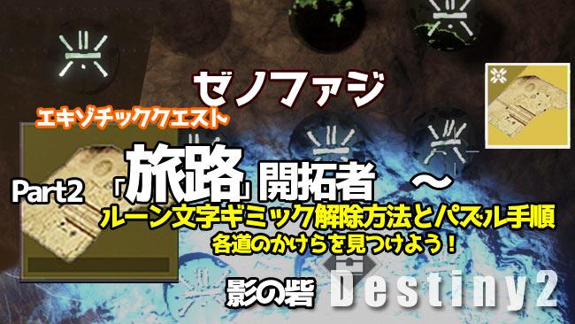destiny2-exotic-xenopuzzle0