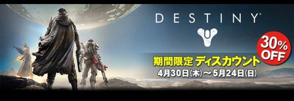 destiny_00430