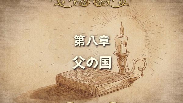 ninokuni2_story08