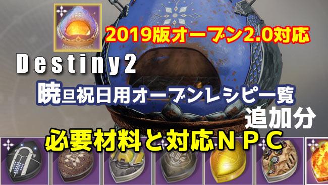 destiny2-20191218-20200115-