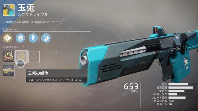 destiny2exotic_010y2