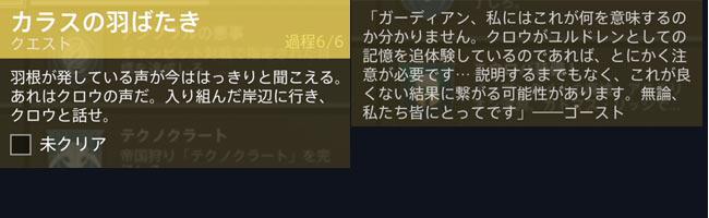 destiny2-s12-quest3-exo1-74
