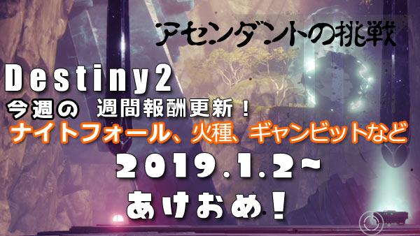 destiny2_20190102