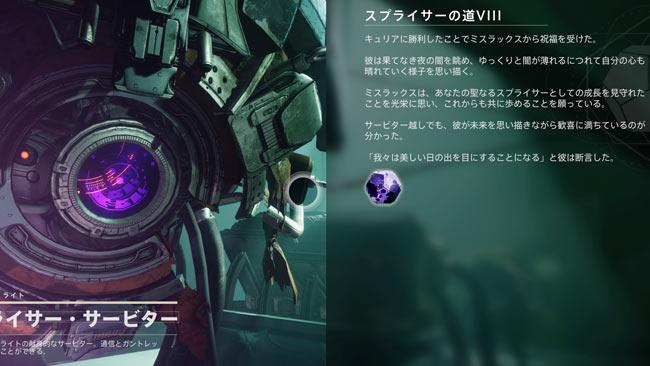 destiny2-2021-0630-13